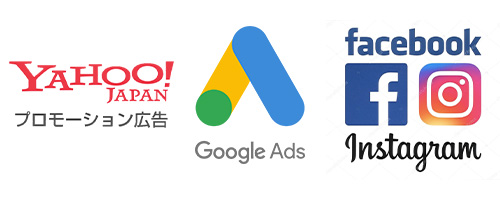 広告媒体の例 ヤフープロモーション広告・Googleアドワーズ・fasebook,instagramなど